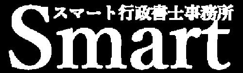 【兵庫県・岡山県の建設業許可】スマート行政書士事務所