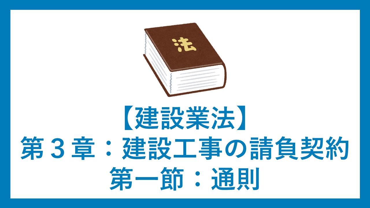 建設業法【第3章:建設工事の請負契約 第一節:通則】