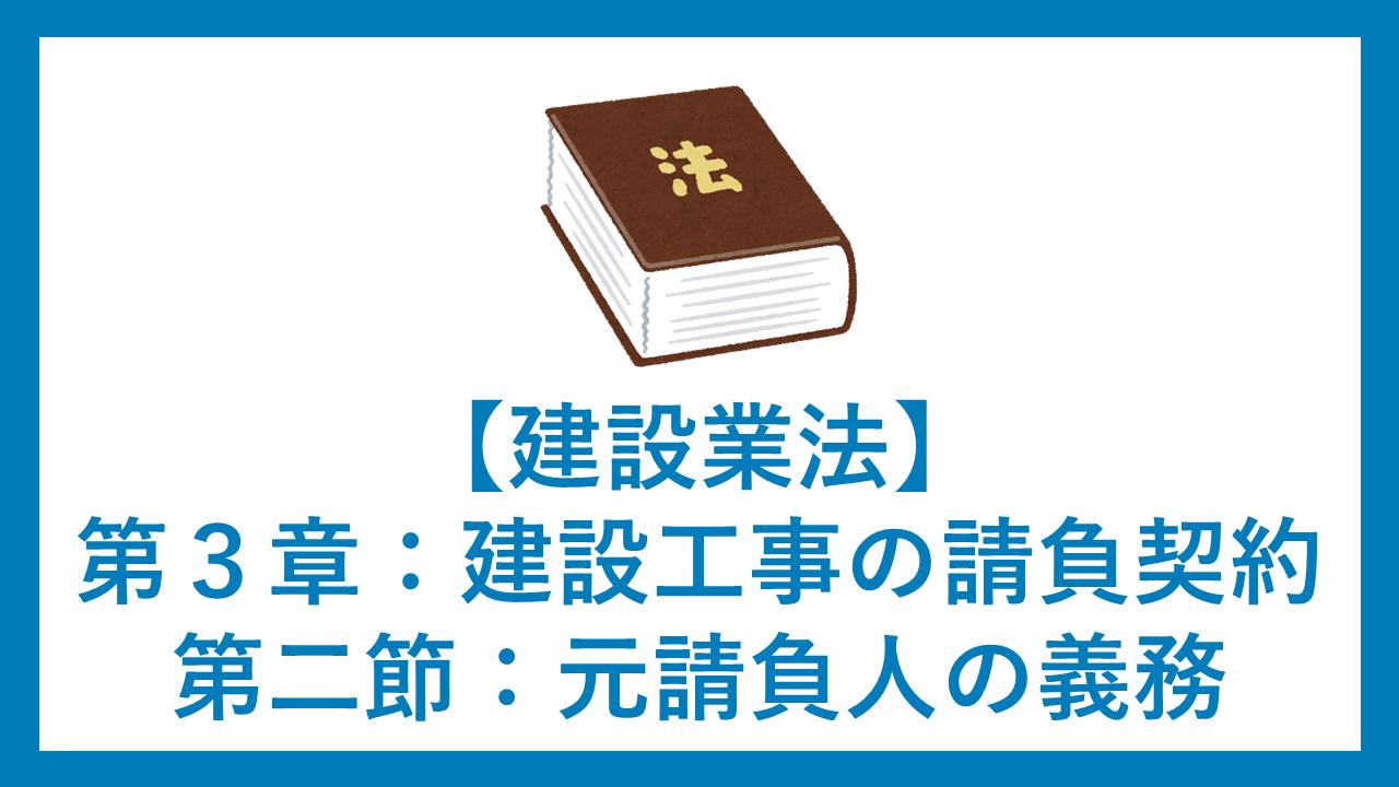 建設業法【第3章:建設工事の請負契約 第二節:元請負人の義務】