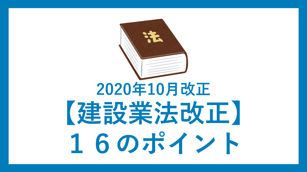 建設業法2020年10月改正
