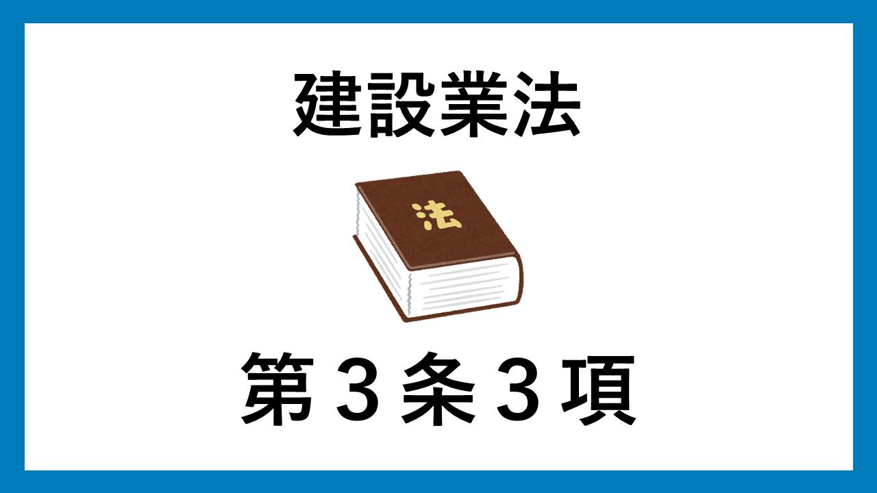 建設業法 第3条3項