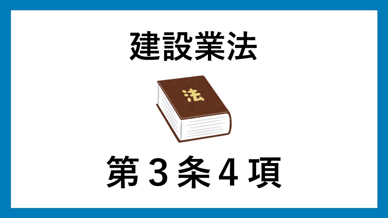 建設業法 第3条4項