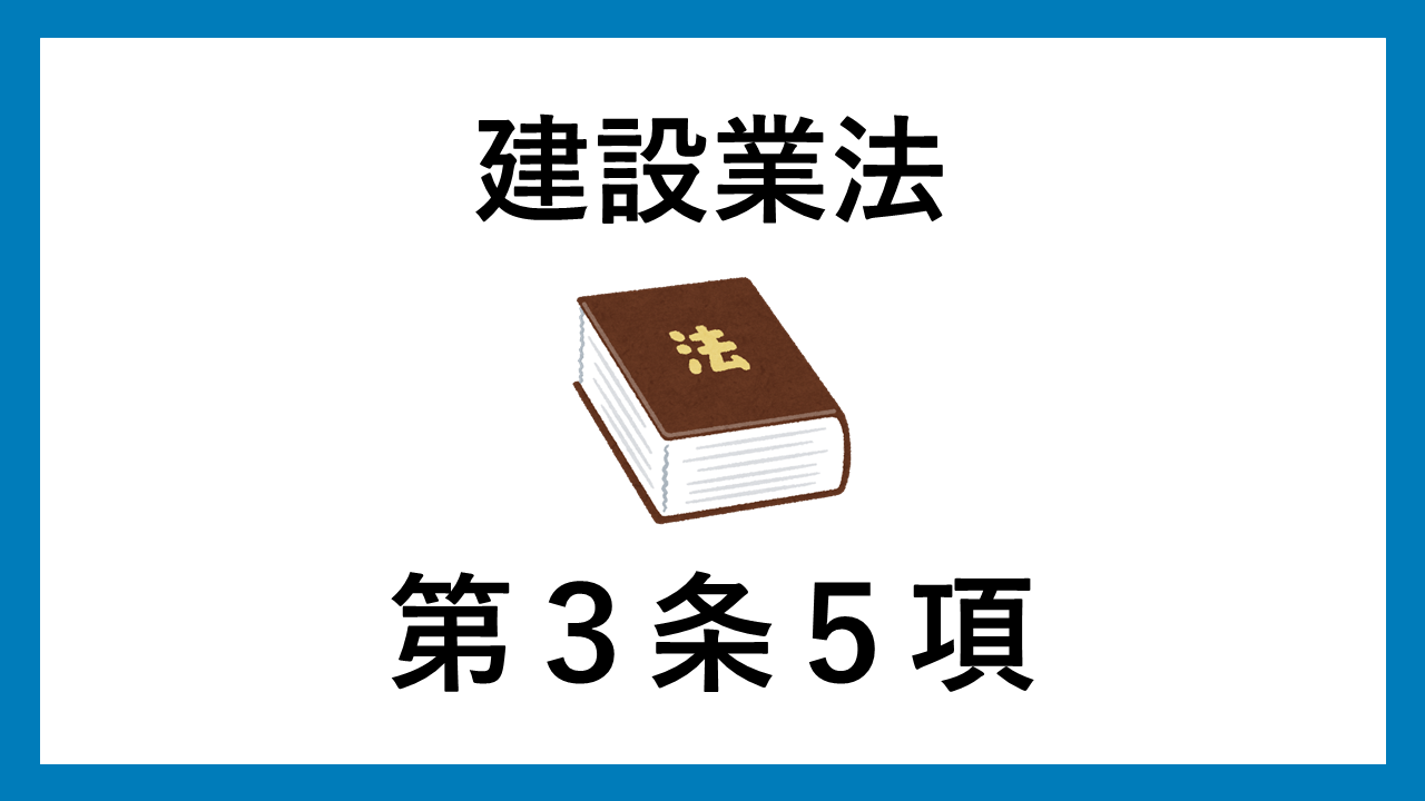 建設業法 第3条5項