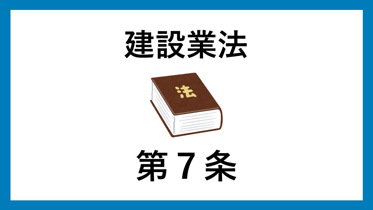 建設業法 第7条
