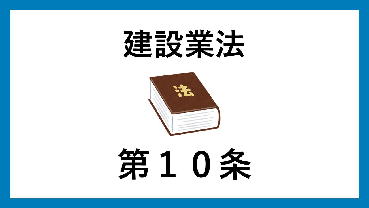 建設業法 第10条