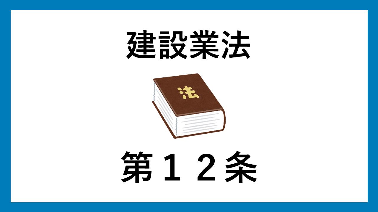 建設業法 第12条