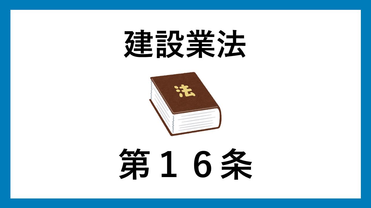 建設業法 第16条