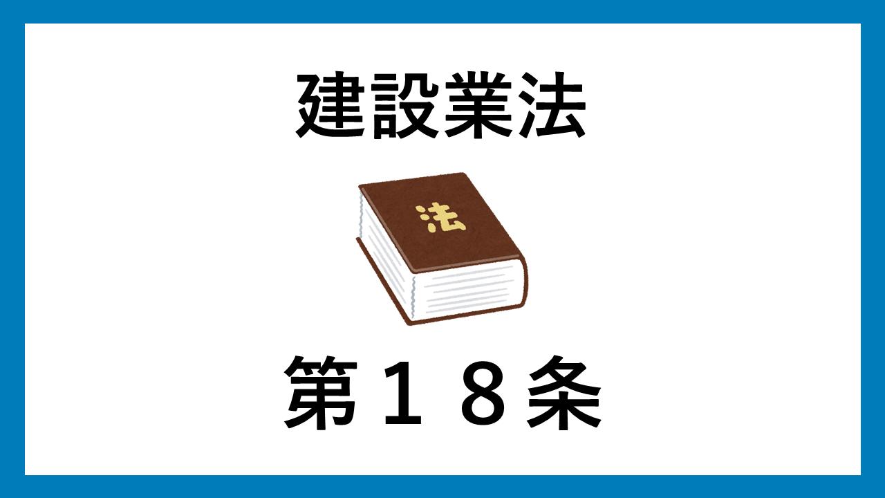 建設業法 第18条