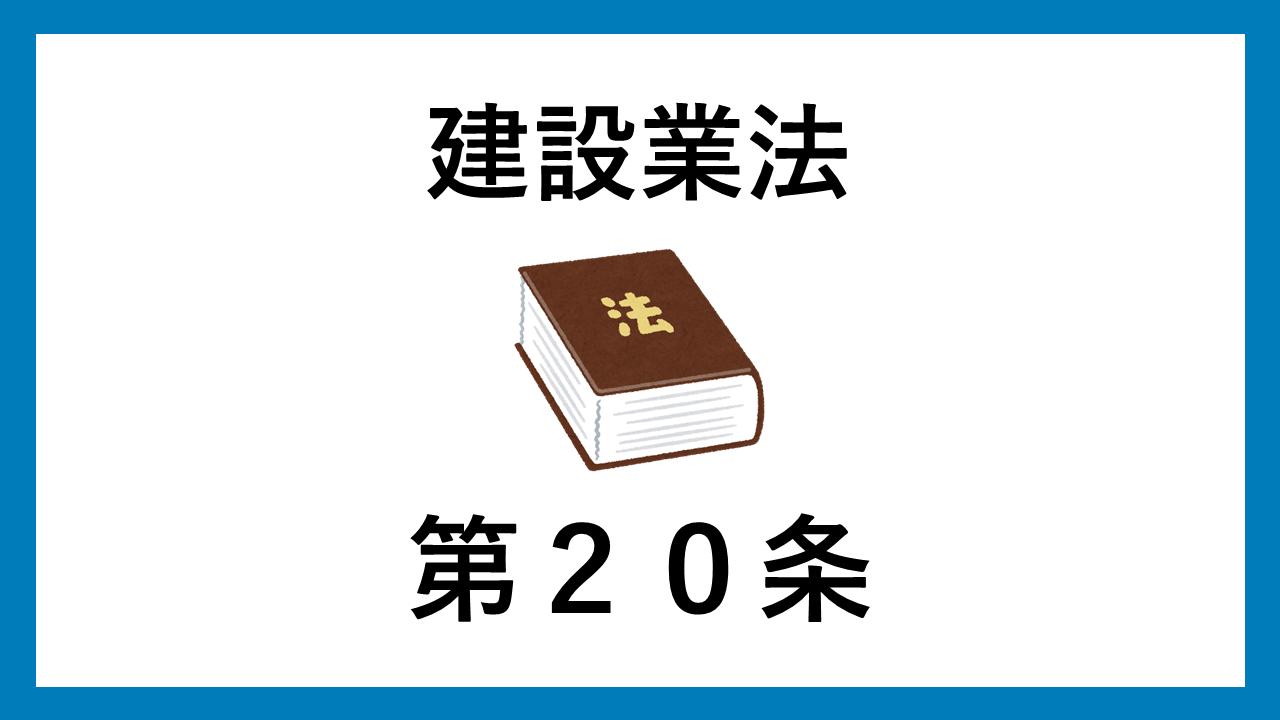 建設業法 第20条