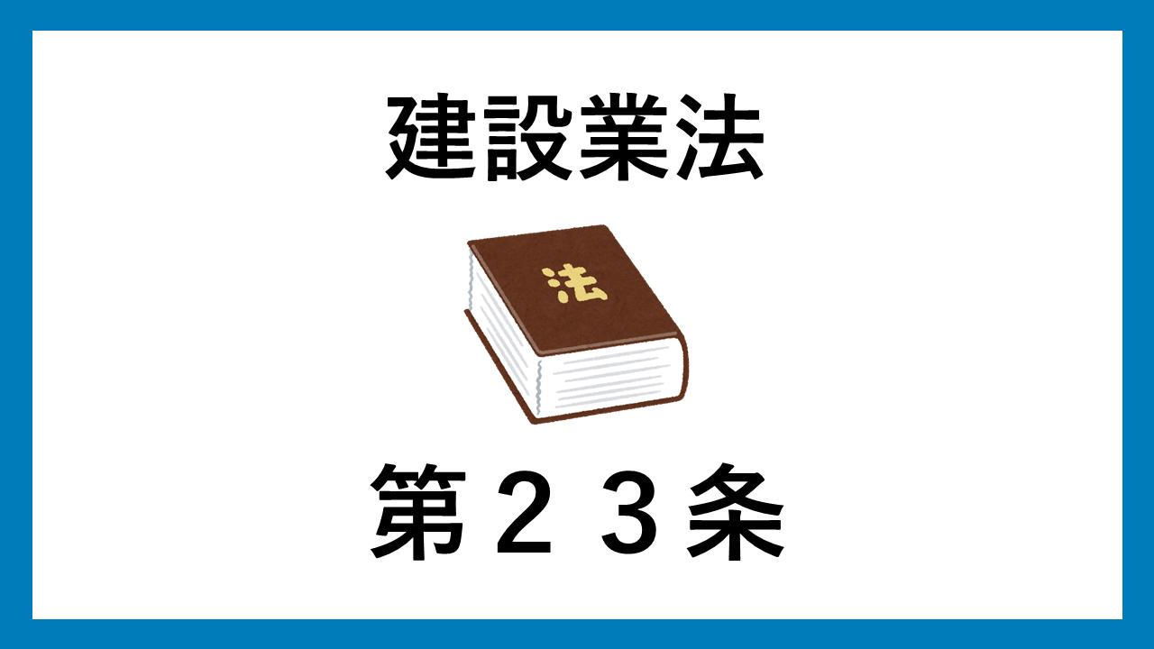 建設業法 第23条