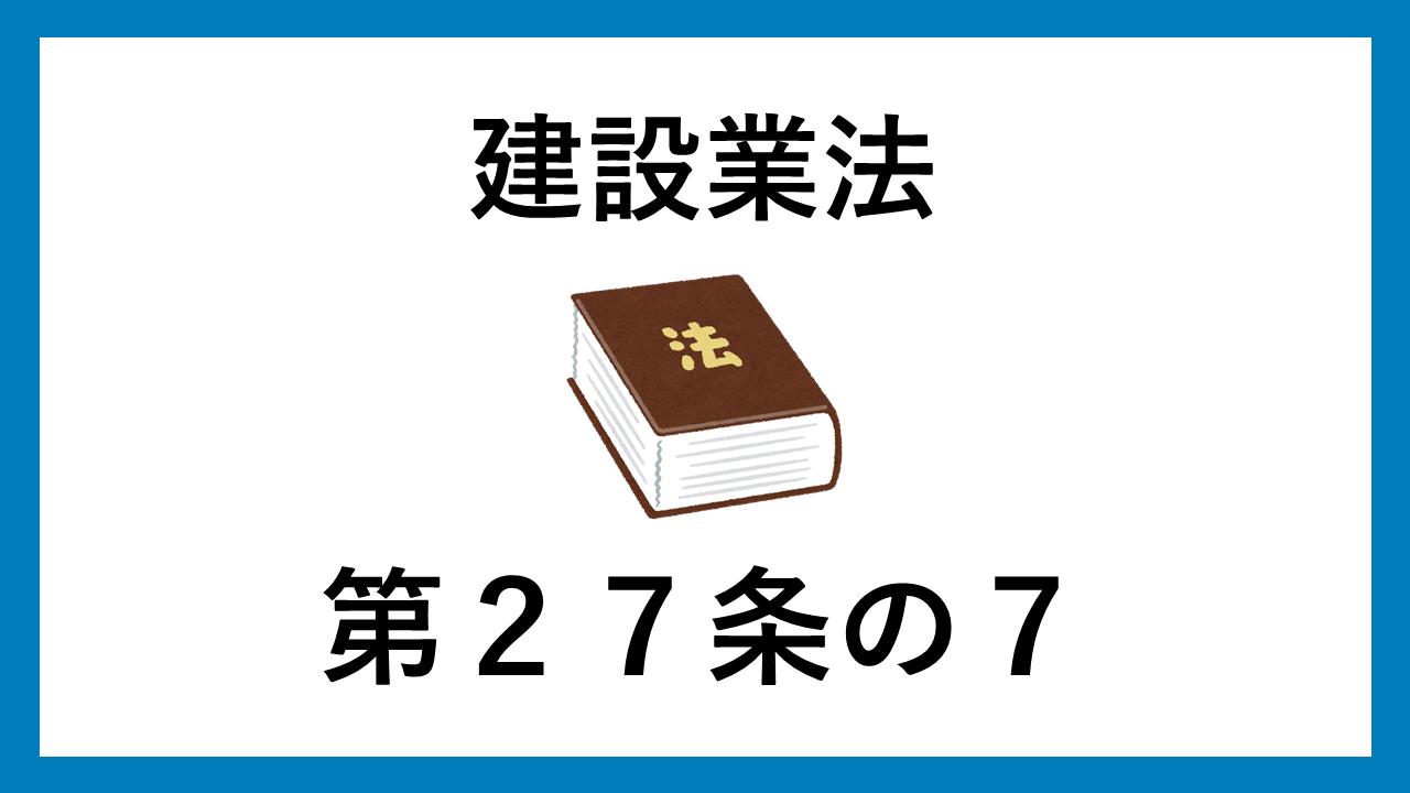 建設業法 第27条の7