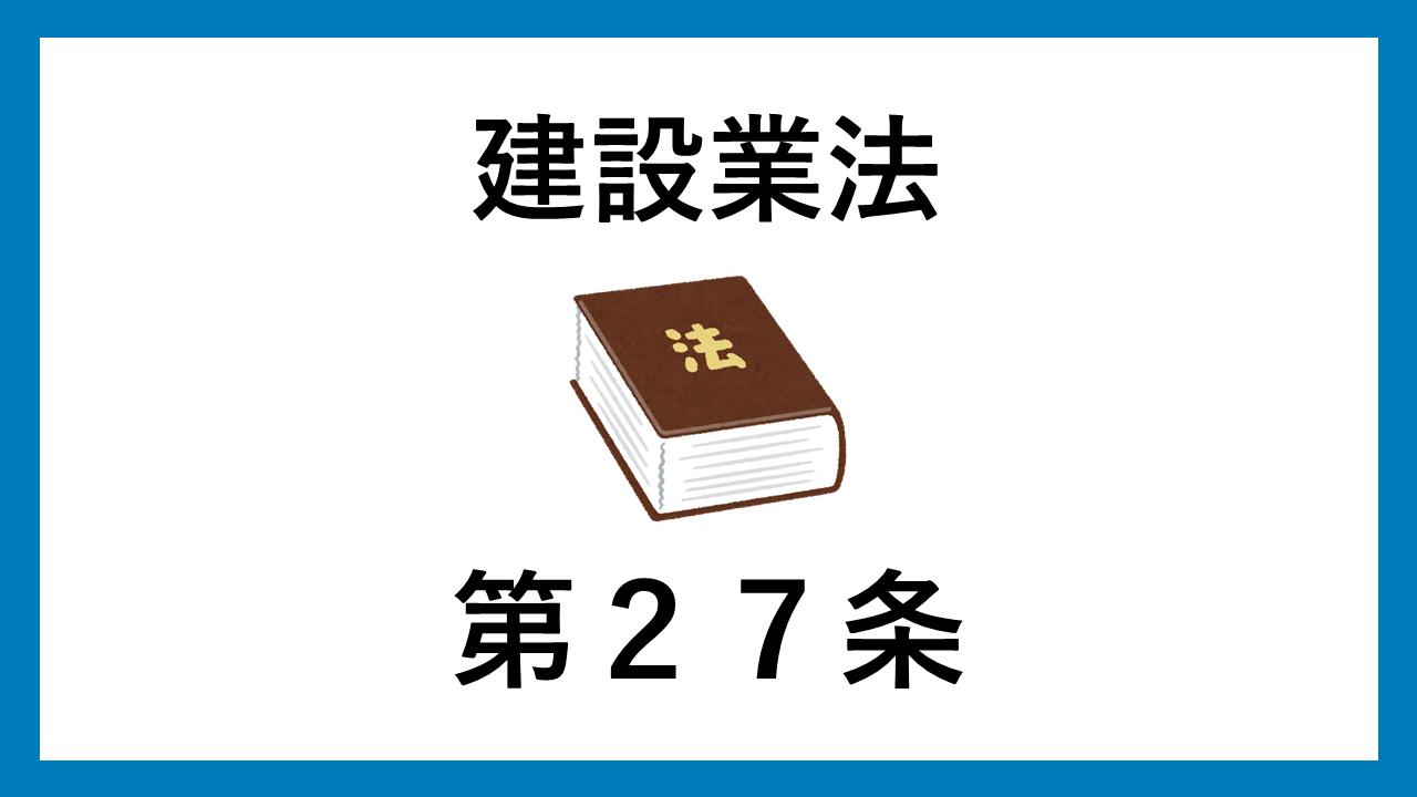 建設業法 第27条
