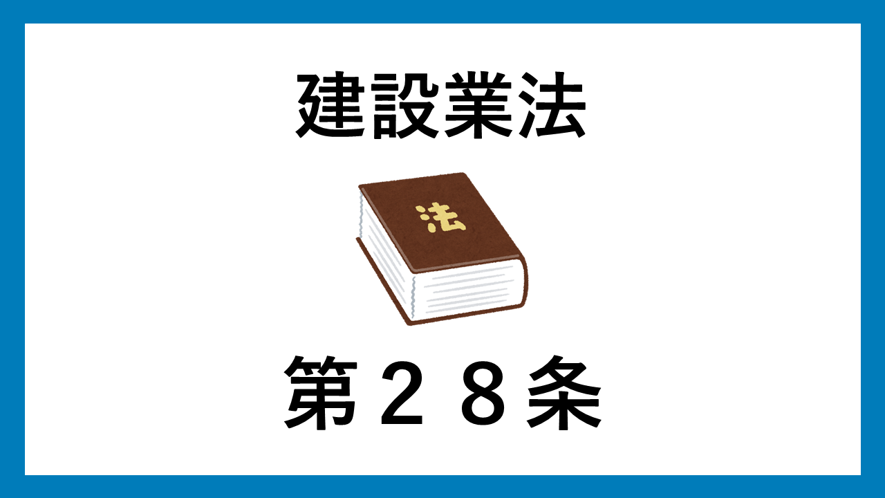 建設業法 第28条