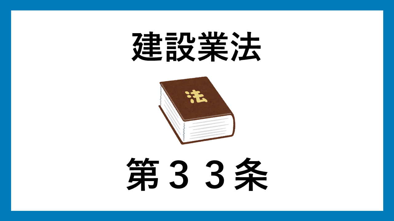 建設業法 第33条