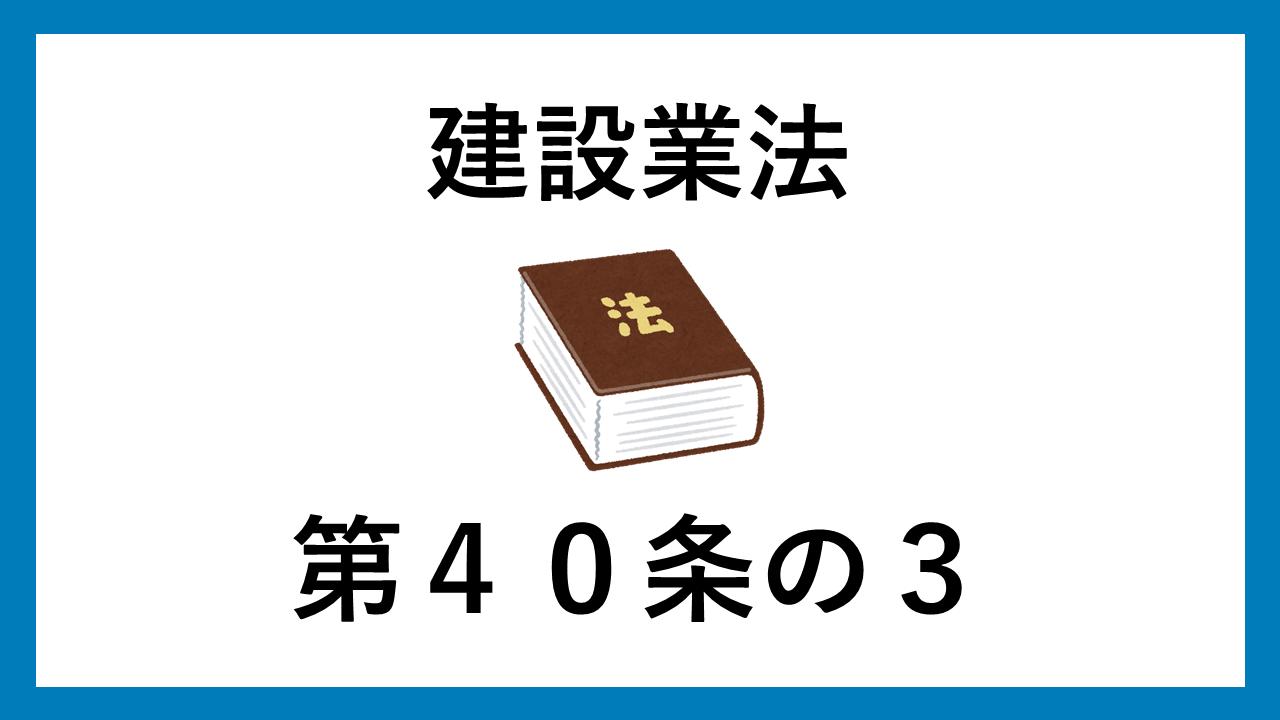 建設業法 第40条の3