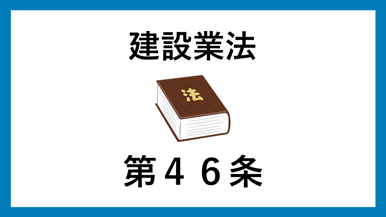建設業法 第46条