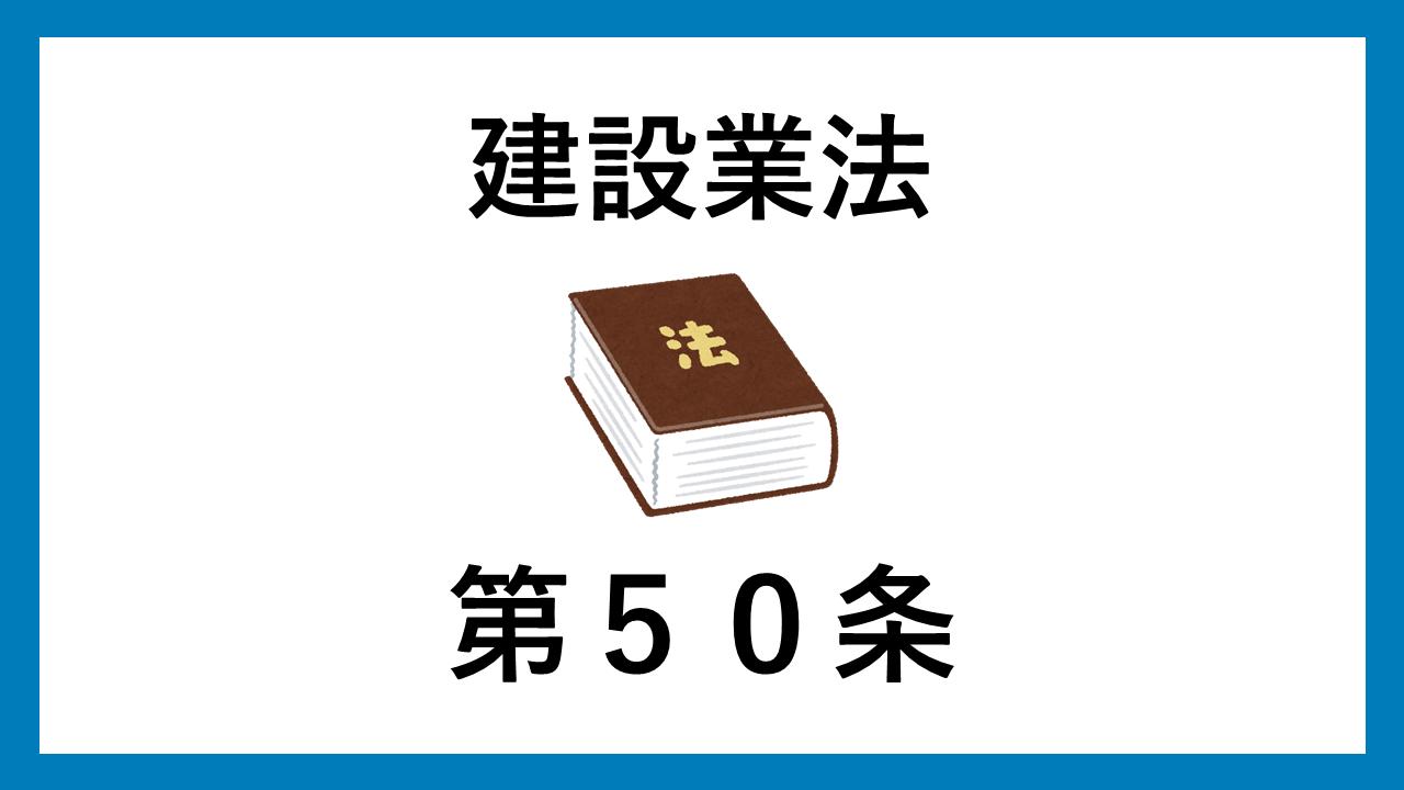 建設業法 第50条