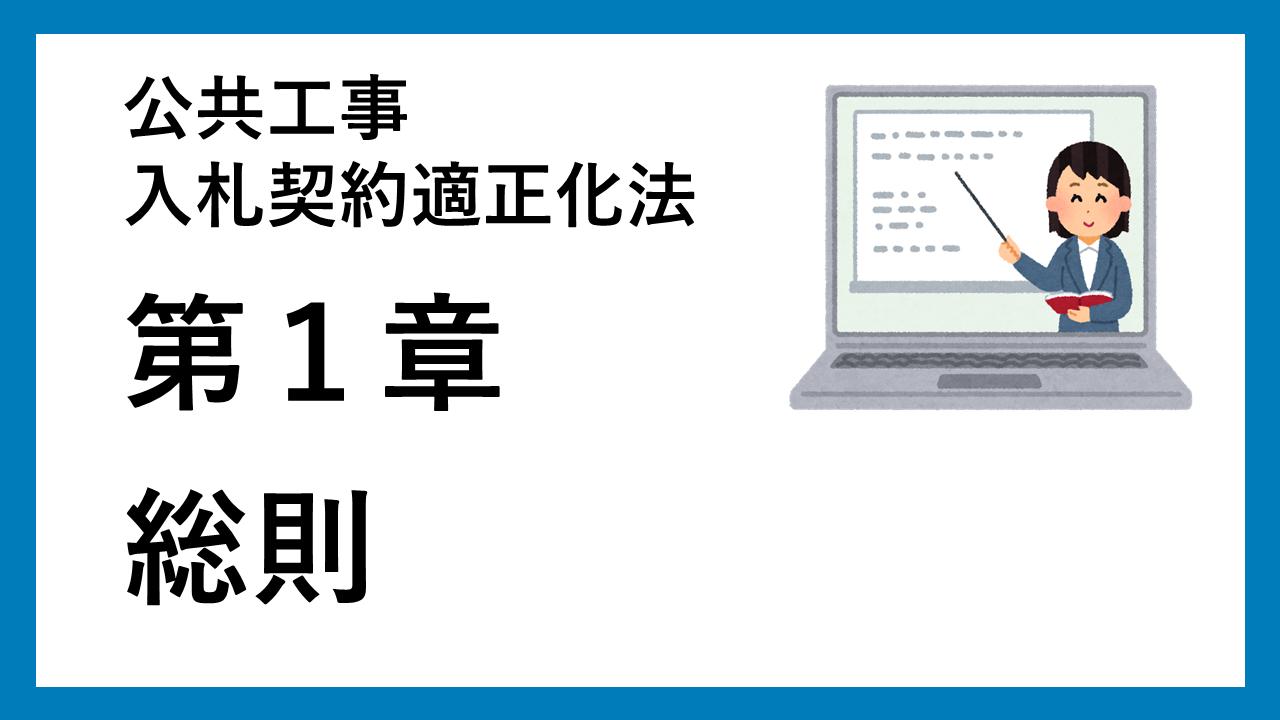 公共工事入札契約適正化法【第1章:総則】