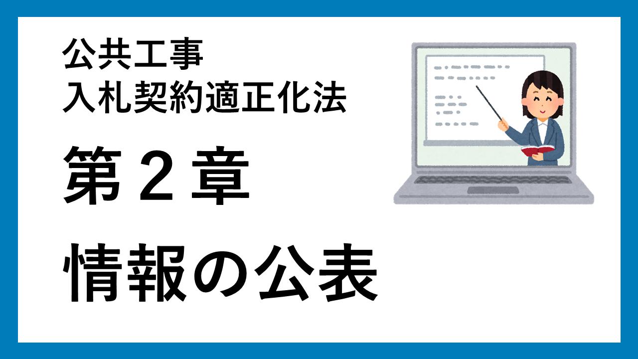 公共工事入札契約適正化法【第2章:情報の公表】