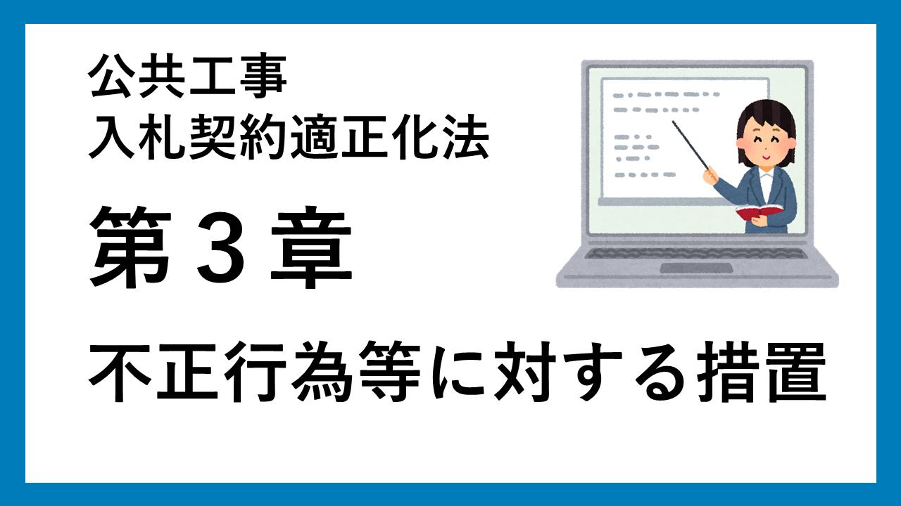 公共工事入札契約適正化法【第3章:不正行為等に対する措置】