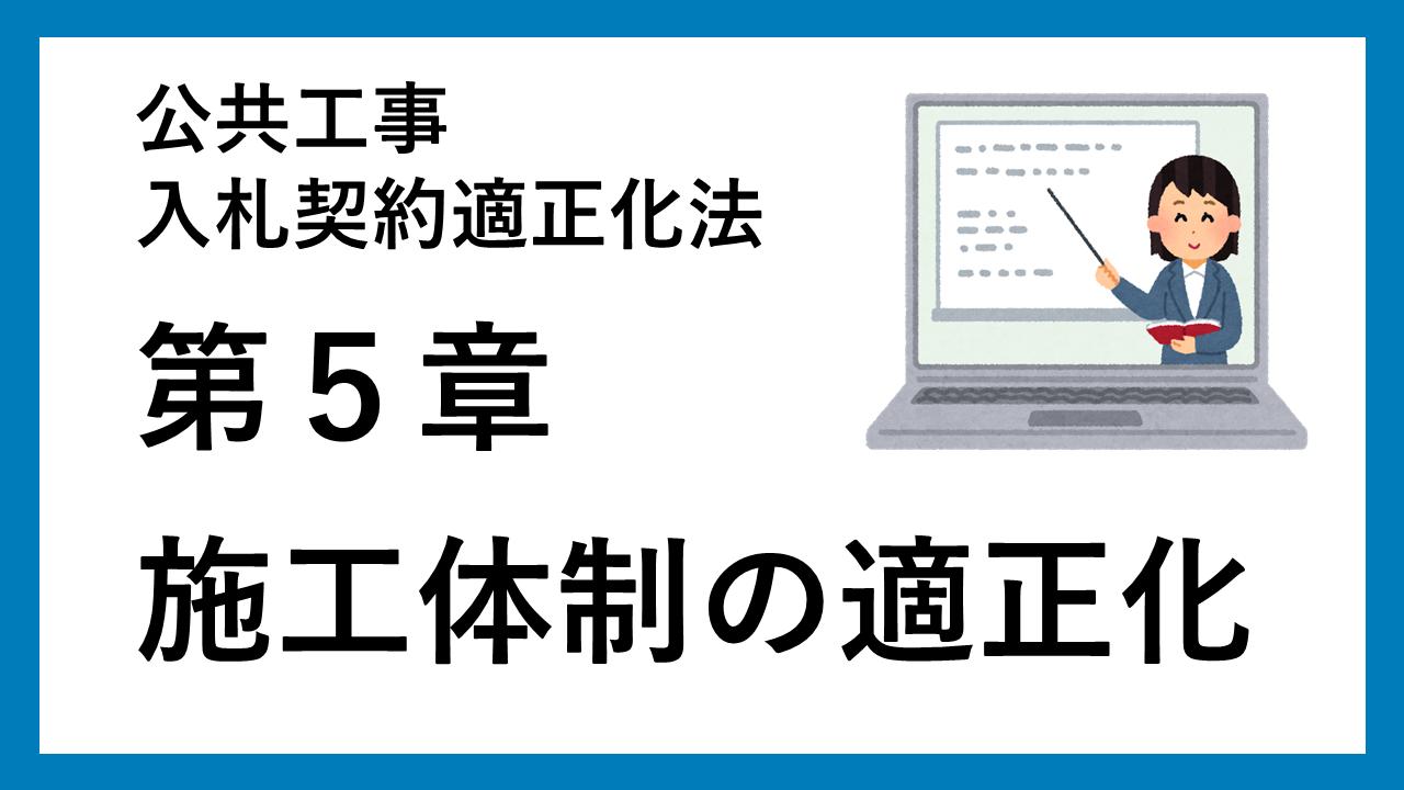 公共工事入札契約適正化法【第5章:施工体制の適正化】