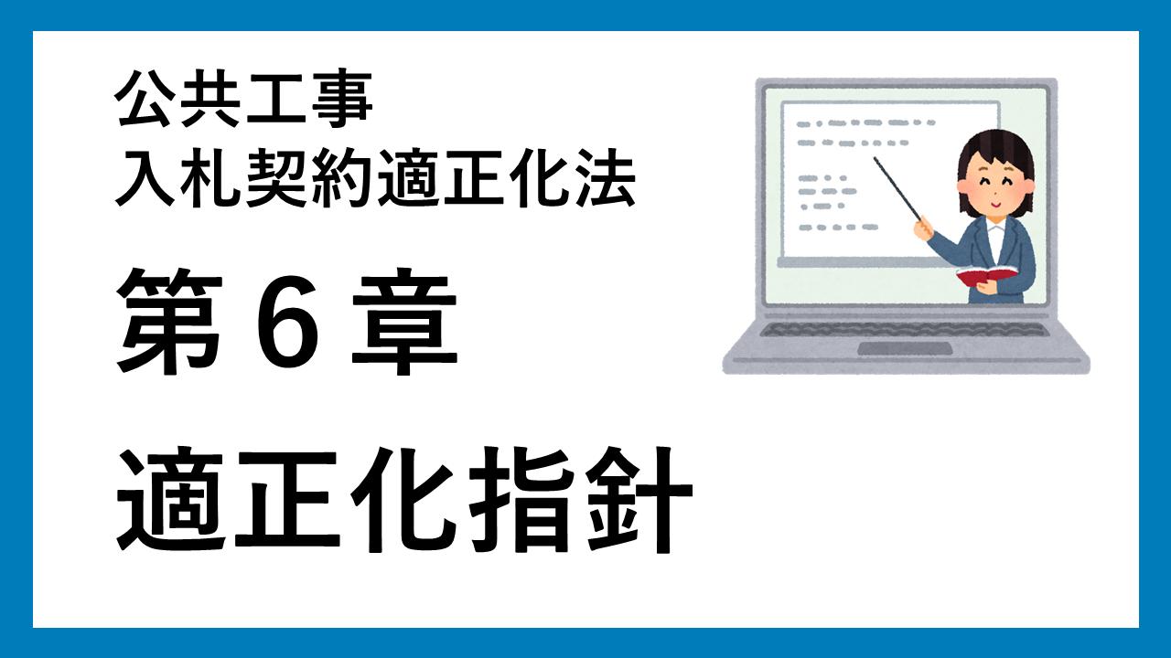 公共工事入札契約適正化法【第6章:適正化指針】