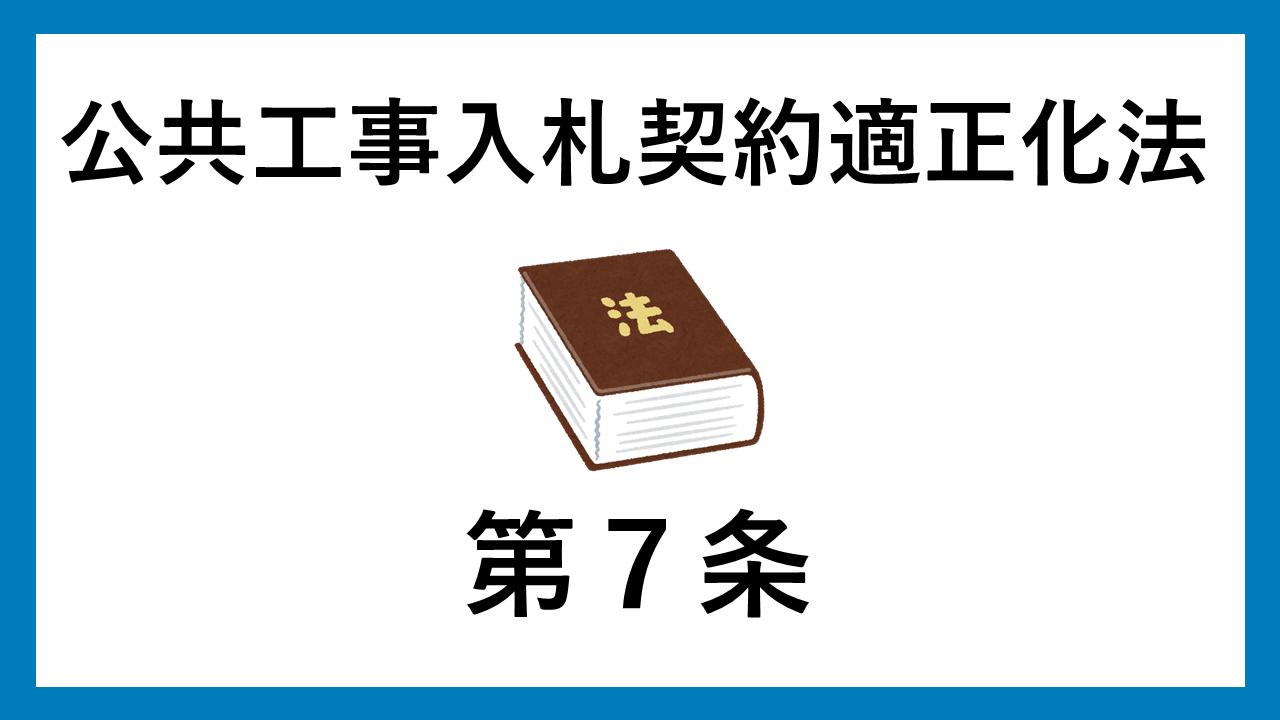 公共工事入札契約適正化法7条
