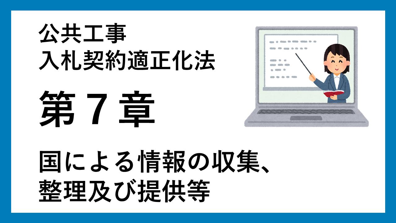 公共工事入札契約適正化法【第7章:国による情報の収集、整理及び提供等】