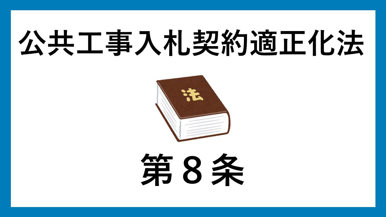 公共工事入札契約適正化法8条