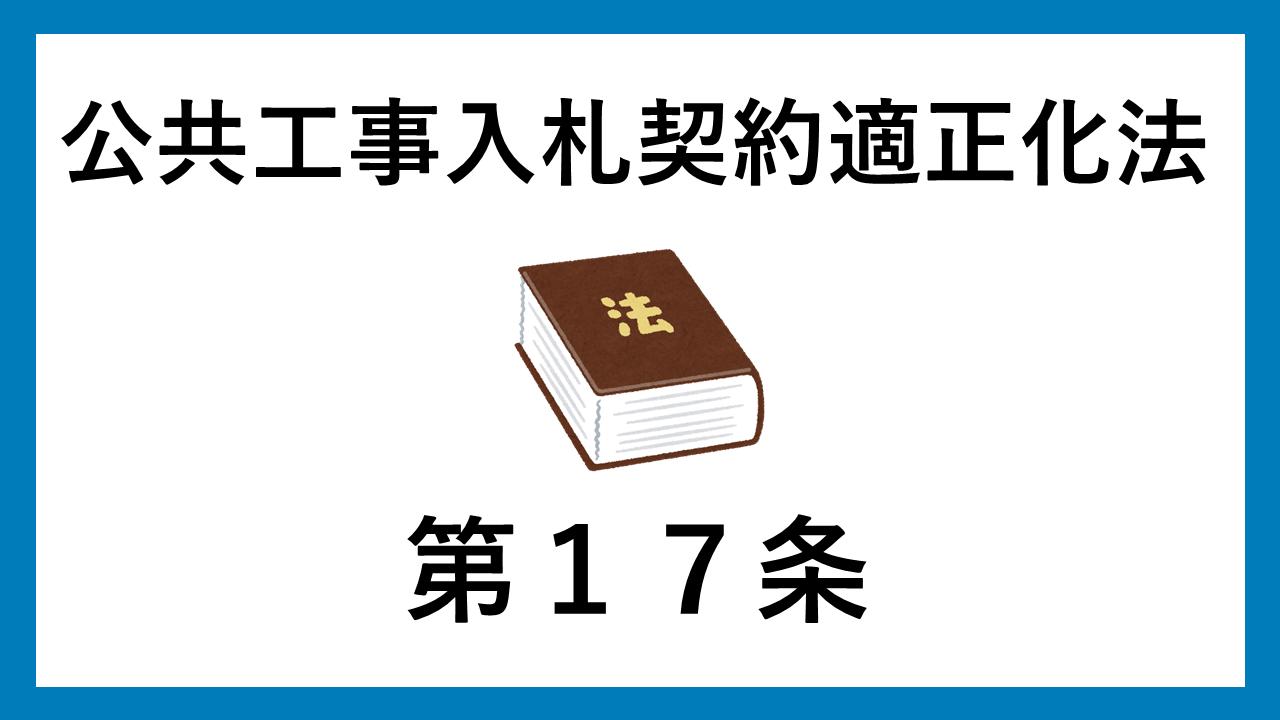 公共工事入札契約適正化法17条