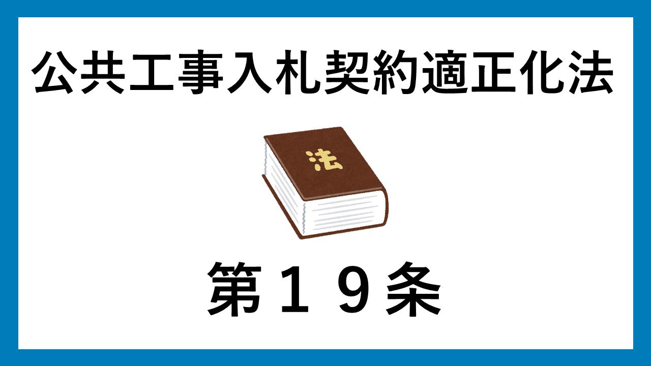 公共工事入札契約適正化法19条