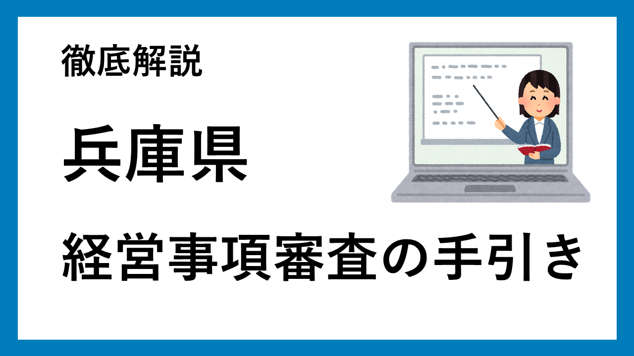 兵庫県の経営事項審査の手引き