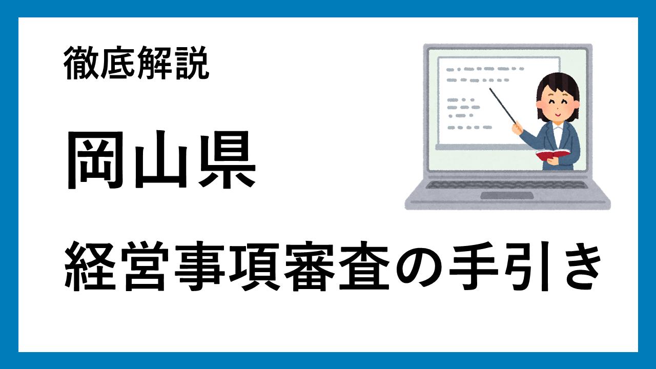 岡山県の経営事項審査の手引き