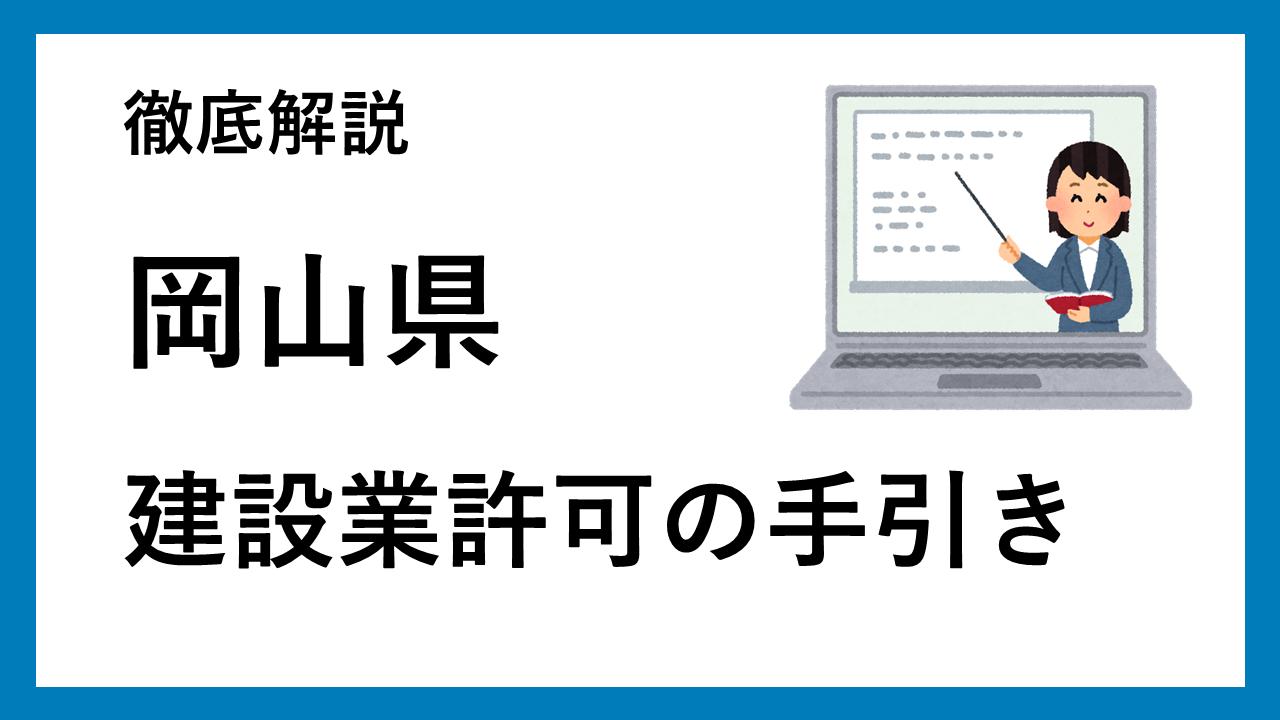 岡山県の建設業許可の手引き