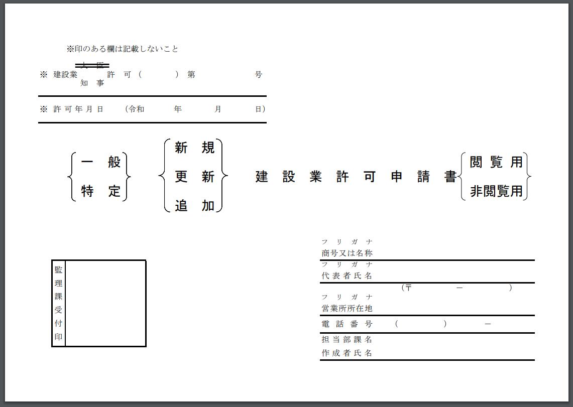岡山県建設業許可申請表紙