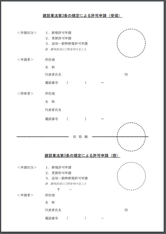 岡山県建設業許可申請受領書