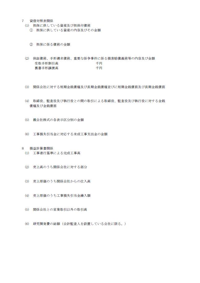 【建設業許可申請】財務諸表(法人用)注記表 様式第17号の2 2