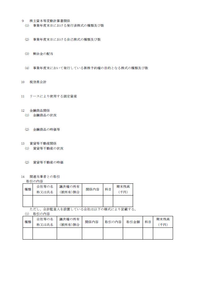 【建設業許可申請】財務諸表(法人用)注記表 様式第17号の2 3