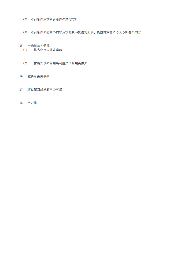 【建設業許可申請】財務諸表(法人用)注記表 様式第17号の2 4
