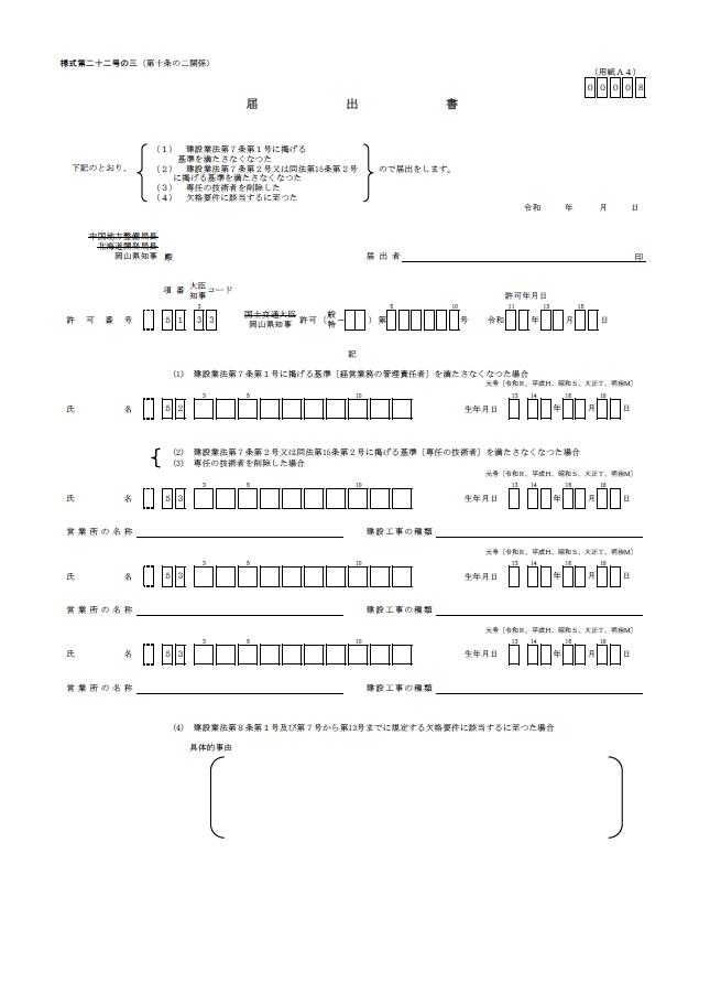 【建設業許可申請】届出書 様式第22号の3(一部廃業等に伴う専任技術者削除等用)