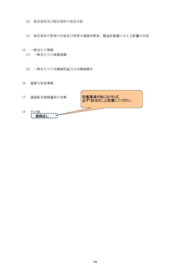 記載例【建設業許可申請】財務諸表(法人用)注記表 様式第17号の2 4