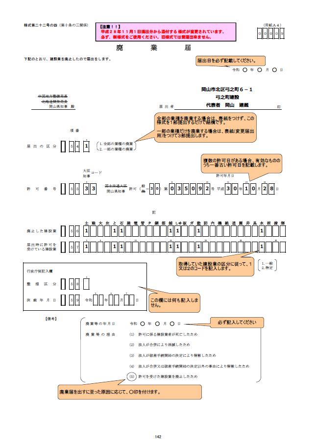 記載例【建設業許可申請】廃業届 様式第22号の4