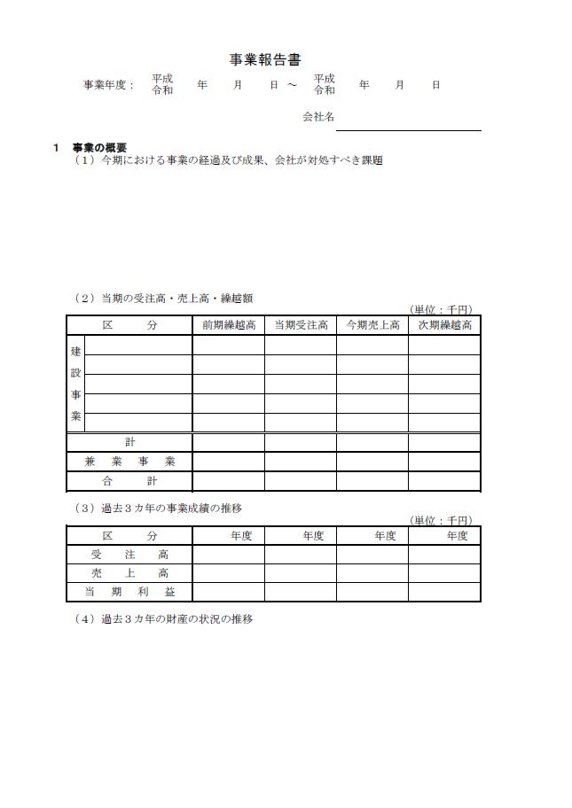 岡山県【建設業許可申請】財務諸表(法人用)事業報告書