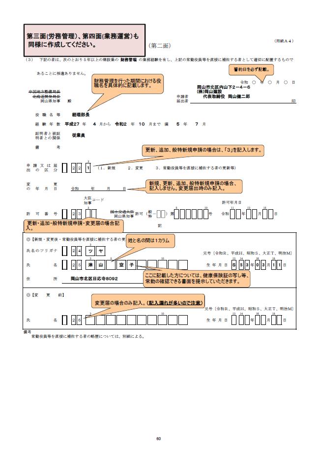 【建設業許可申請】常勤役員等及び当該常勤役員等を直接に補佐する者の証明書 様式第7号の2