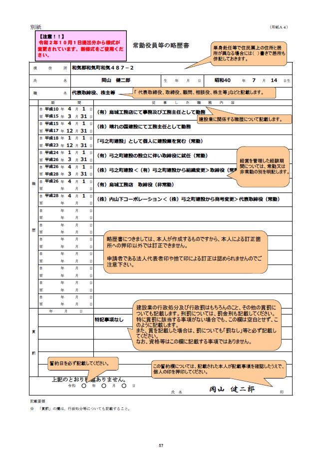 【建設業許可申請】経営業務の管理責任者の略歴書 様式第7号 別紙