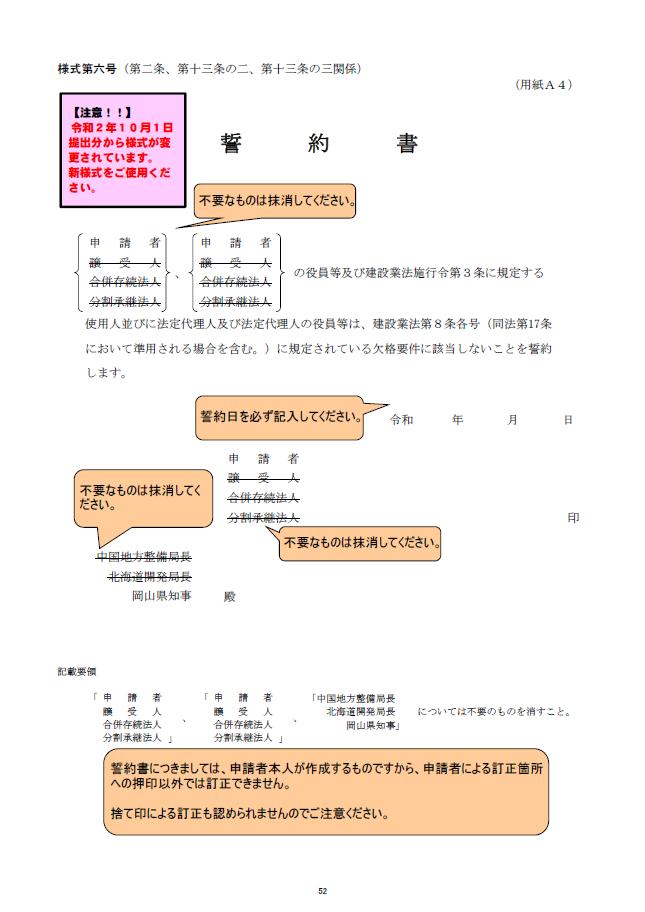 【建設業許可申請】誓約書 様式第6号