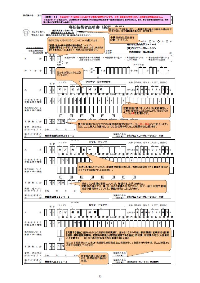 記載例【建設業許可申請】専任技術者証明書(新規・変更) 様式第8号