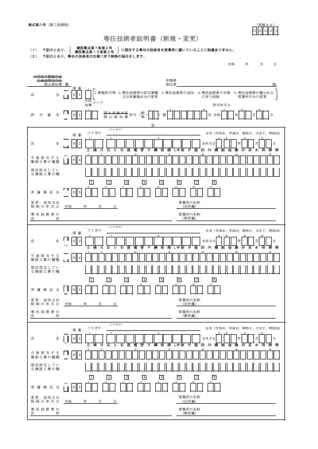 【建設業許可申請】専任技術者証明書(新規・変更) 様式第8号