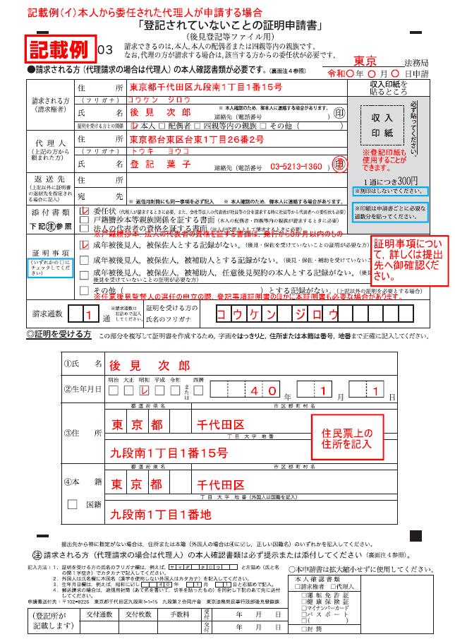 記載例【建設業許可申請】登記されていないことの証明書