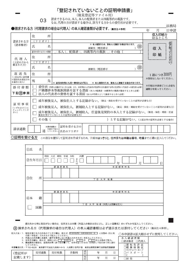 【建設業許可申請】登記されていないことの証明書